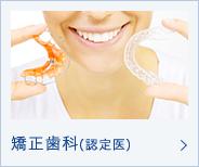 矯正歯科(認定医)